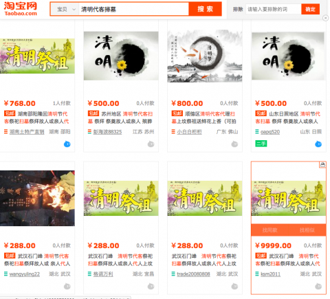 Some proxy tomb sweeping online stores on Taobao on April 6, 2015. (screenshot/taobao.com)