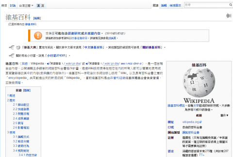 A Wiki entry on the Chinese language Wikipedia. (Screen shot/Wikipedia.org)