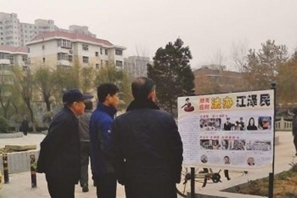 Người dân Trung Quốc đang xem áp phích kiện Giang Trạch Dân tại Thạch Gia Trang (Ảnh: Minh Huệ)