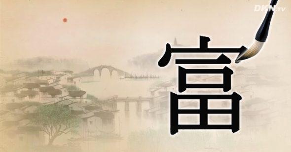 Năm mới ai cũng mong phú quý, nhưng sự thật sau chữ 'Phú' sẽ khiến bạn bất ngờ